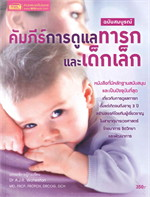 คัมภีร์การดูแลทารกและเด็กเล็ก ฉ.สมบูรณ์
