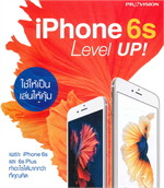 iPhone 6s Level Up!