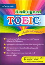หลักสูตรย่อ Redesigned TOEIC ฉบับเรียนด้