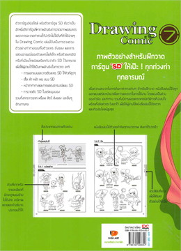 Drawing Comic 7 Super Comics Encyclopedi
