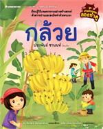 กล้วย ชุด เกษตรกรรมลองทำดู