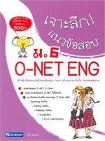 เจาะลึก! แนวข้อสอบ O-NET ENG ม.6