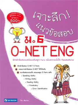 เจาะลึก แนวข้อสอบ O-NET - ENG ม.6