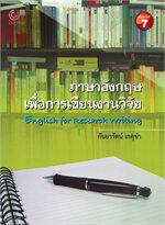 ภาษาอังกฤษเพื่อการเขียนงานวิจัย