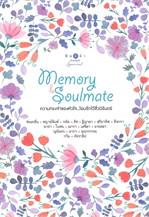 Memory&Soulmate ความทรงจำของหัวใจ..โอบรักไว้ชั่วนิรันดร์