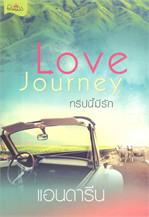 Love Journey ทริปนี้มีรัก