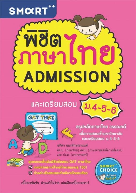 พิชิตภาษาไทย Admissionและเตรียมสอบ 4-5-6