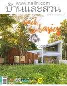 บ้านและสวน ฉ.474 (ก.พ.59)