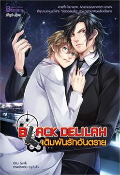 Black Delilah เดิมพันรักอันตราย