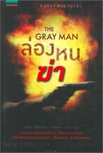 ล่องหนฆ่า (The Gray Man)