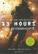 13 ชม. ทหารลับแห่งเบนกาซี