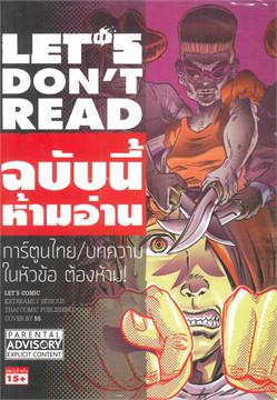 LET'S Don't Read ฉบับนี้ห้ามอ่าน