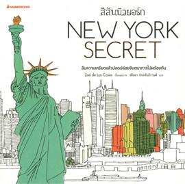 สีสันนิวยอร์ก New York Secret