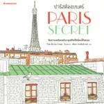 ปารีสต้องมนตร์ Paris Secret