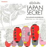 ญี่ปุ่นในฝัน Japan Secret