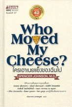 ใครเอาเนยแข็งของฉันไป (ปกแข็ง) (ปกใหม่) Who Moved My Cheese?