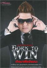 BORN TO WIN เกิดมาเพื่อชัยชนะ