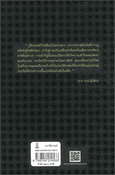 นาคยุดครุฑ ลาว -การเมืองในประวัติศาส