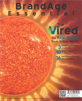 BrandAge Essential : The Wired