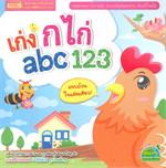 เก่ง ก ไก่ abc 123
