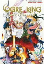 Ogre King อหังการ์ราชันย์ยักษ์ เล่ม 1