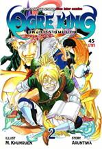 Ogre King อหังการ์ราชันย์ยักษ์ เล่ม 2