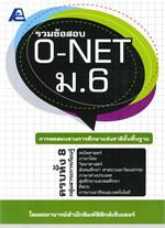 รวมข้อสอบ O-NET ม.6
