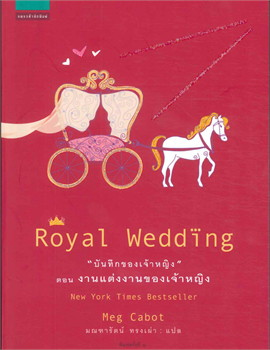 บันทึกของเจ้าหญิง งานแต่งงานของเจ้าหญิง