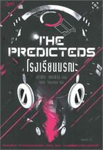 โรงเรียนมรณะ (The Predicteds)
