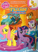 MY LITTLE PONY: FRIENDS FOREVER + สี