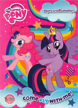 MY LITTLE PONY: COME FLY WITH ME