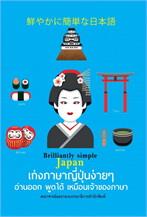 เก่งภาษาญี่ปุ่นง่ายๆ อ่านออก พูดได้ เหมื