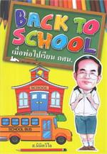 Back to School เมื่อพ่อไปเรียน กศน.