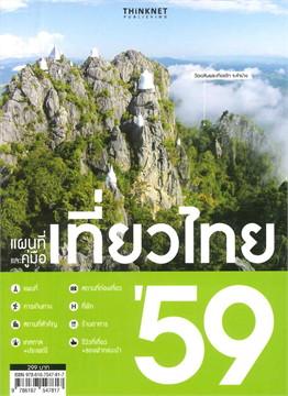 แผนที่ และ คู่มือเที่ยวไทย'59 ฉ.ภาษาไทย