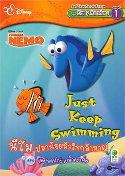 Just Keep Swimming : นีโม ปลาน้อยหัวใจก