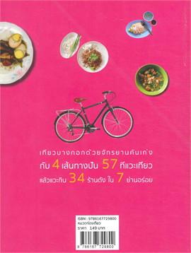 Bangkok Bike & Bite