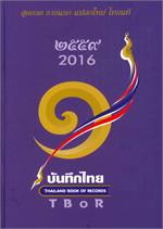 บันทึกไทย 2559 (THAILAND BOOK OF RECORDS