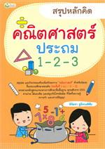 สรุปหลักคิด คณิตศาสตร์ ประถม 1-2-3