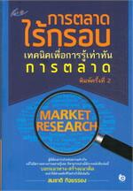 การตลาดไร้กรอบเทคนิคเพื่อการรู้ฯ พ.2