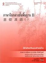 ภาษาจีนกลางขั้นพื้นฐาน II + CD