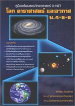 ค.เตรียมสอบวิทยาศาสตร์ O-NET ม.4-5-6:โลก