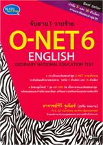 จับตาย วายร้าย O-NET 6 ENGLISH (ORDINARY