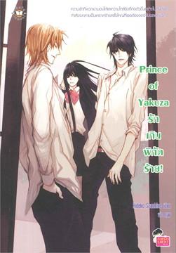 Prince of Yakuza รักเกินพิกัดฯ(บาร์ใหม่)
