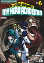 My Hero Academia มายฮีโร่อคาเดเมีย ล.6(ก