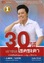 30 วิธีเอาชนะโชคชะตา (ปกใหม่)