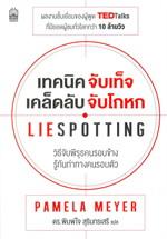 เทคนิคจับเท็จ เคล็ดลับจับโกหก LIESPOTTIN