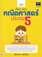 คู่มือเรียน-สอบคณิตศาสตร์ ประถม 5