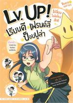 LV.UP เปลี่ยนไลฟ์ไตล์สักที เรียนดี