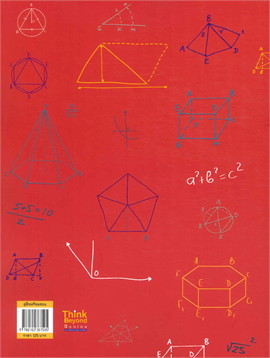หลักคณิตศาสตร์ ม.3 ฉ.พิชิตคะแนนให้เต็ม 1