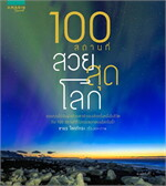100 สถานที่ สวยสุดโลก